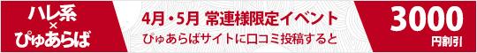 ハレ系関東合同イベント