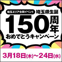 埼玉県生誕150周年おめでとうキャンペーン