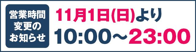 12月1日より営業時間変更のお知らせ