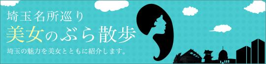 埼玉名所巡り「美女のぶら散歩」