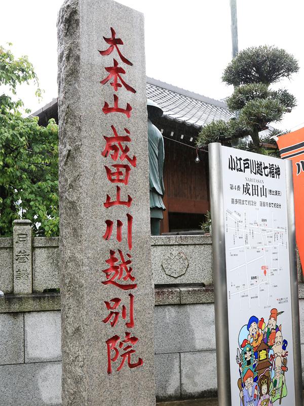 川越七福神巡り第四弾 成田山(恵比寿天)
