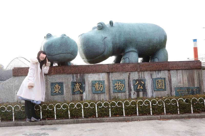 東武動物公園その1